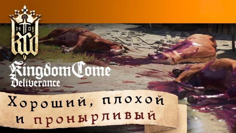 Kingdom Come Deliverance — Хороший, плохой и пронырливый