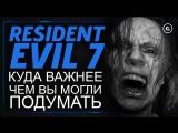 Resident Evil 7 закончил то, что началось с Silent Hills