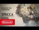 OCTOPATH TRAVELER — купец Тресса (Nintendo Switch)