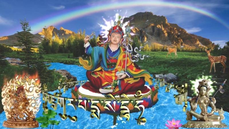 мантра гуру Ринпоче