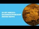 50 лет Невско-Василеостровской линии метро