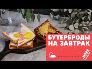 Просто, но вкусно: готовим бутерброды [eat easy]