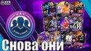 САМАЯ ДЕШЕВАЯ СБОРКА СБЧ НА МАСТЕРА 90 НОВЫЕСТАРЫЕ СБЧ В FIFA MOBILE