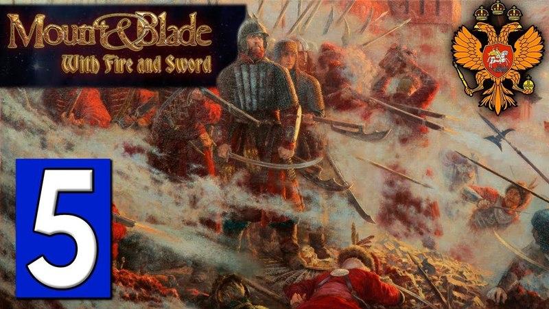 Прохождение Mount Blade Огнём и Мечом 5 Пол царства за коня
