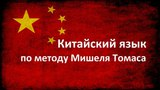 Видеоурок 7. Китайский для начинающих по методу Мишеля Томаса
