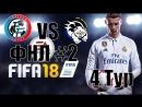 VFCALLIANCE ФНЛ 2 4 тур Vfc Ff vs Vfc Alliance