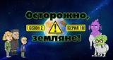 Осторожно, земляне!, 2 сезон, 10 серия