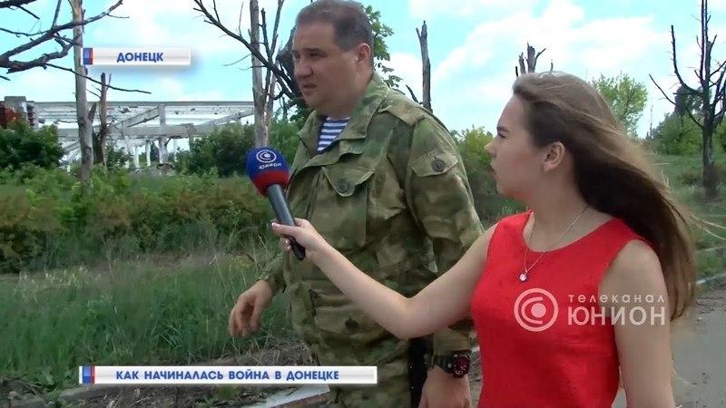 Как начиналась война в Донецке 26 мая 2014. Рассказы очевидцев. 26.05.2018, Панорама