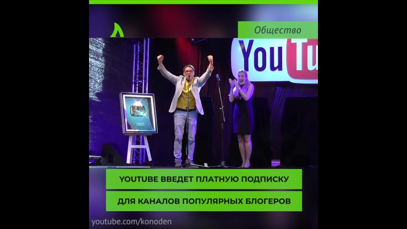 Здравствуй, платный YouTube | АКУЛА