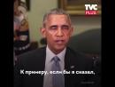 Обама называет Трампа засранцем
