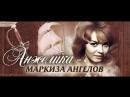 Анжелика, маркиза ангелов. Angelique, marquise des anges 1964