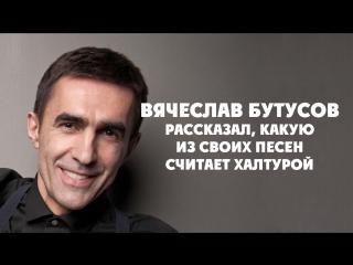Вячеслав Бутусов рассказал, какую из своих песен считает халтурой