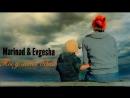 Marinad Evgesha - Ты У Меня Одна