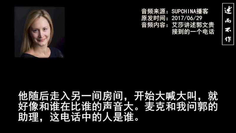 纽时艾莎讲述郭文贵接到的一个电话 YouTube