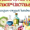 ЛАБОРАТОРИЯ ТВОРЧЕСТВА г.Ногинск