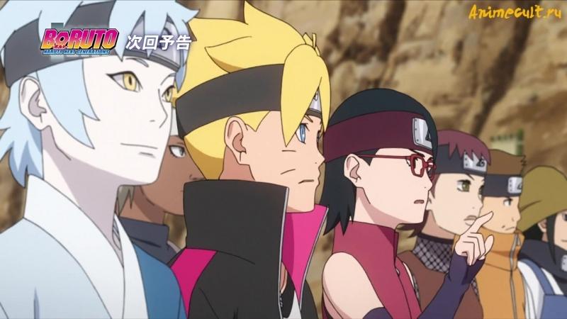 Аниме Боруто | Boruto: Naruto Next Generations - Эпизод 56