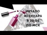 Секреты идеального маникюра   Вебинар Talentsy и Елена Литвинова