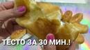 Пирожки с картошкой☆БЫСТРОЕ ТЕСТО☆ТЕСТО УТОПЛЕННОЕ