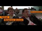 (RUS) Трейлер фильма Догма / Dogma.