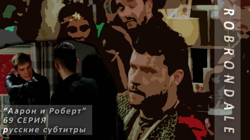 EMMERDALE Аарон и Роберт | 69 серия | субтитры