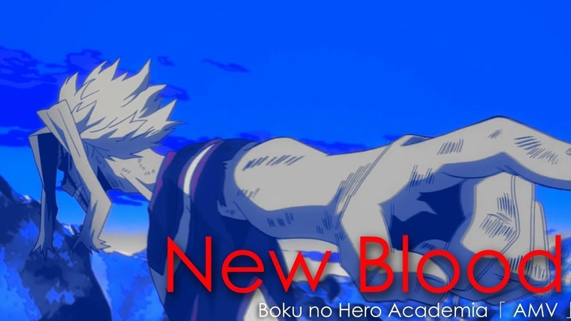 Boku no Hero Academia「 AMV 」New Blood