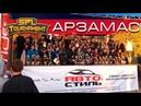 Автозвук SPL Tournament Дед Витос в Арзамасе