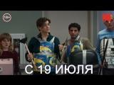 Дублированный трейлер фильма «Офисный беспредел»
