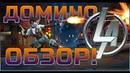 Домино обзор персонажа от Легаси Марвел Битва Чемпионов Mcoc Mbch Domino review