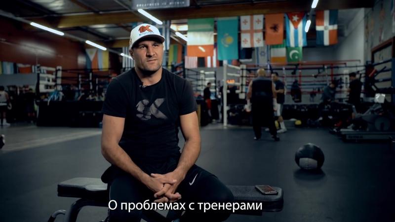 Сегрей Ковалёв о боях с Уордом ситуации с тренерами и своём будущем