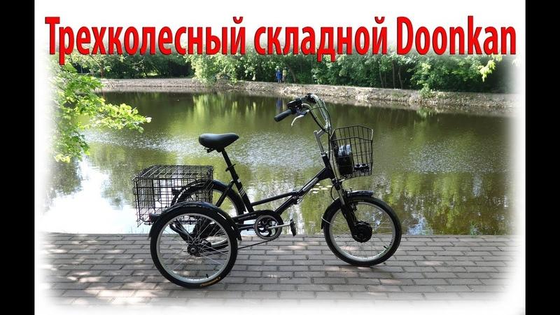 Трехколесный складной велосипед Трицикл Doonkan Trike Дункан Трайк