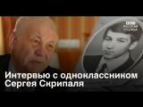 Одноклассник Скрипаля: он сожалел и хотел вернуться