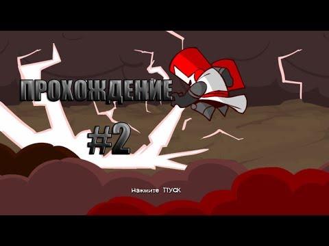 Castle Crashers ЗЛАЯ КИСА Прохождение 2