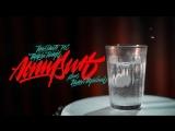 Премьера! Гарри Топор feat. Тони Раут и PLC - Аспирин (05.03.2018) ft