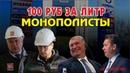 100 РУБ за литр бензина и это не байки Водители и бизнес бунтуют