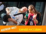 Кирилл Россолимо на RooTRooF Фесте для Sattva Musik