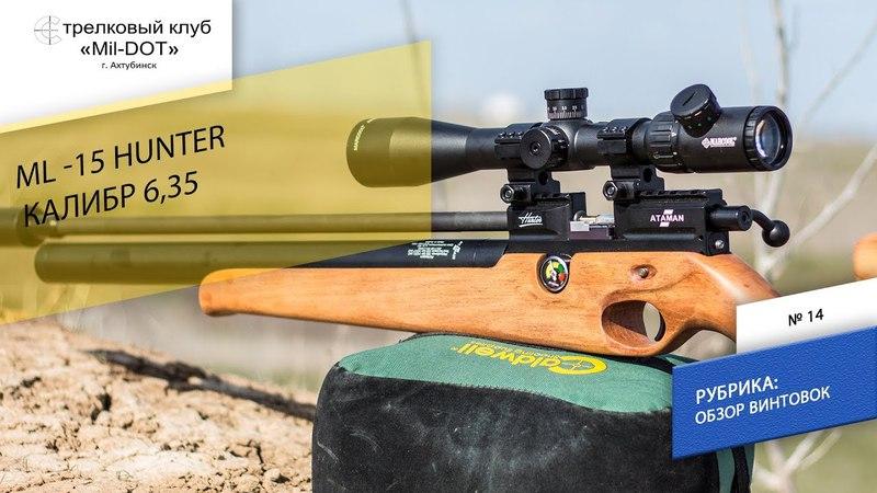 ATAMAN ML-15 Hunter карабин 6,35