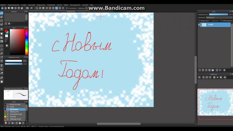 Bandicam 2017-11-16 15-16-01-937