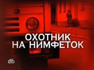 ☭☭☭ Следствие Вели с Леонидом Каневским (09.10.2009). «Охотник на Нимфеток» ☭☭☭