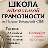 Школа грамотности Натальи Романовой в Саратове