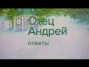 """""""Отец Андрей: ответы"""" №33. На ваши вопросы отвечает протоиерей Андрей Ткачев"""