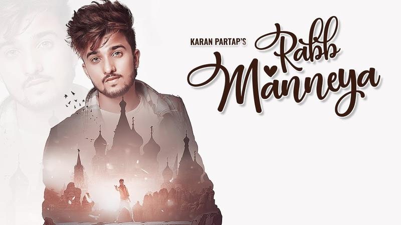 New Punjabi Songs 2018   RABB MANNEYA (Official Video) KARAN PARTAP   Latest Punjabi Songs 2018