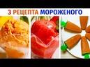 Домашнее мороженое Клубнично-банановое, Персиковое, Шоколадное мороженое