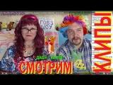 СМОТРИМ КЛИПЫ и ТАНЦУЕМ с Людмила ЛЮДМУРИК и Андрей ГОБЗАВР - 17 июня 2018