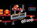 Donkey Kong 1981 Обзор Аркадный автомат