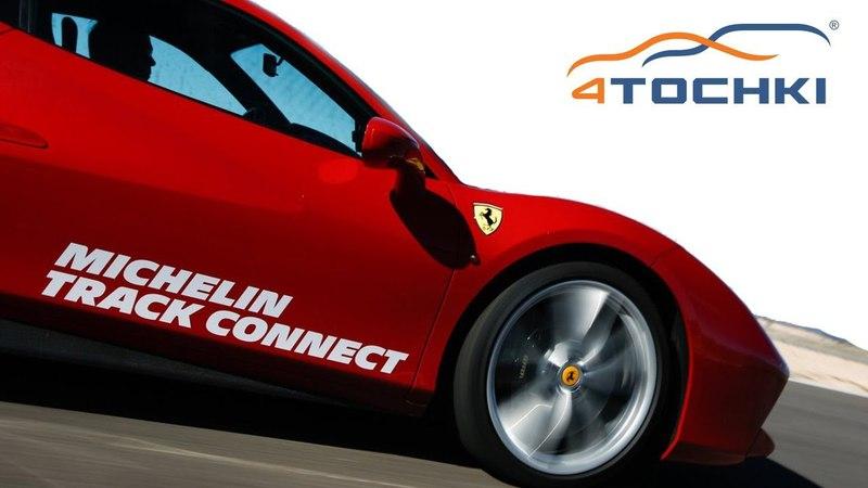 Первые тесты Michelin track connect 2018 на 4точки. Шины и диски 4точки - Wheels Tyres