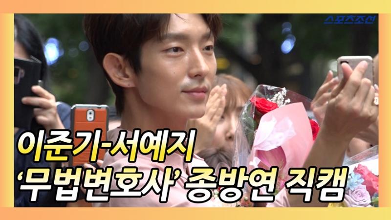 20180702 행복한 마무리 무법변호사 종방연 현장 직캠!