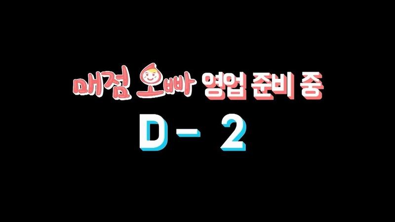 [ONEUS(원어스)] 매점오빠 영업 준비 중 D-2 이도(LEE DO)