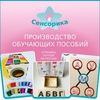 Сенсорика-пособия для педагогов и родителей