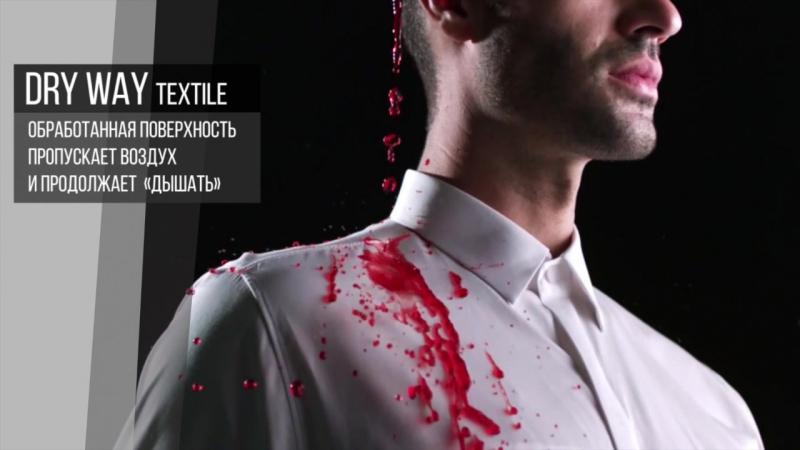 Супер - гидрофобное средство для защиты любых типов ткани и кожи!