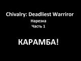 Chivalry Deadliest Warriror - Нарезка. Часть 1